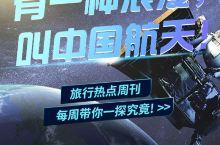 有种浪漫叫中国航天!