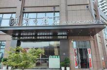 亦岚酒店南昌西站妇保店正式上线开业