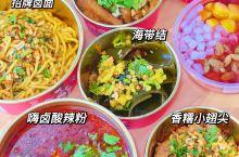 武汉探店|快来研卤堂薅羊毛❗️❗️❗️ - 上次听朋友说了研卤堂的虎皮糯爪爪好吃,就一直记着。刚好有