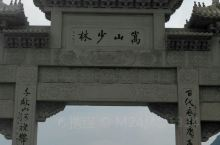 少林寺位于河南登封市蒿山少室山腹地,国家5A级景区,少林人文景观众多,有少林寺,塔林,始祖庵,达摩洞