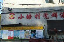 小皓村作为整个霞浦东线当中的第1站,多少还是让人非常失望的,整个村子没有太多的特色,也就是一个居民的