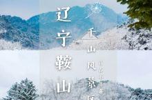 鞍山丨打卡雪后千山,别是一番景色