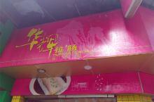 来到广州一定要品尝的,一个早点就是肠粉,当然了当地人也会把它称作为拉肠 位置:门店虽然说是在淘金路上