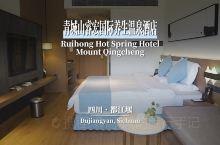 青城后山度假的好酒店 | 睿宏温泉酒店