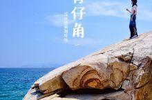 深圳周末| 小众打卡绝美海岸线「背仔角」