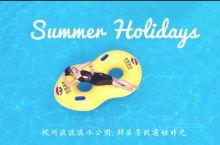 无浪不夏天,夏天带娃玩水好去处