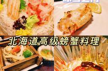 冰雪之门:北海道高级螃蟹料理