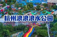 今夏玩水,快来杭州浪浪浪水公园