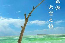 察尔汗盐湖绝美,手机根本拍不出十分之一