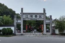 江西(5A)上饶江湾景区