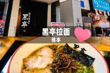 熊本 | 黑亭拉面 开店60余年的拉面店