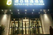 叶城县速8酒店欢迎你