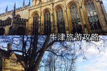 英国牛津大学旅游攻略