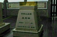 云台山茱萸峰是云台山的主峰,因王维曾在此留下