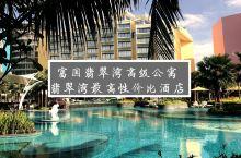 越南富国岛翡翠湾高级公寓,最高性价比