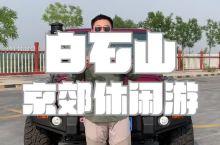 北京周边白石山