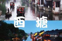 西塘旅游全攻略!2021全新西塘民宿景点美食  西塘,是保存得较完美的原生态水乡。这里能够感受到江南