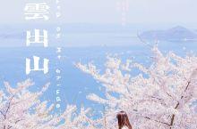 日本赏樱花必去地·面对四国濑户内海的美景