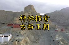 西藏未解之谜 古格王朝