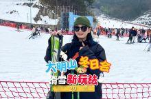 明年冬天再一起滑雪