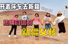 新疆小众 最有异域风情,新疆女孩儿的故事