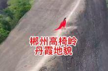 郴州高椅岭丹霞地貌,未开发就火遍全网