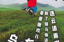 【乌兰布统|草原撒欢儿,逐云追雨】 乌兰布统曾是清朝皇家木兰围场区,乌兰布统为蒙语,汉语的意思为红色