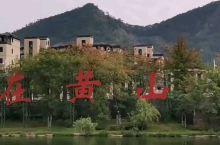 """""""天地之美,美在黄山""""——游览黄山市""""新安江""""段 新安江山水画廊"""