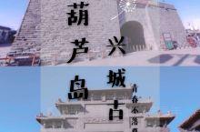 葫芦岛丨辽宁省的古镇,我在葫芦岛兴城。