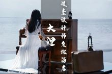 大理民宿 爱的迫降同款海上钢琴民宿太香了