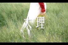 到大理去感受宫崎骏动漫里的夏天