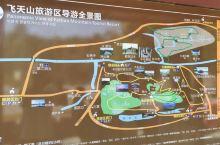 郴州飞天山国家地质公园,丹霞地貌,人不多,天气有点热