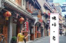 【佛坪老街】秦岭腹地藏着的明末老街,至今已有三百余年!这就是佛坪老街。  现在的老街,是在原本的两排