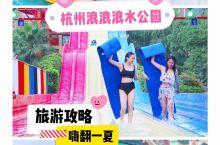 夏日的万物刺激,都不及在杭州浪浪水公园玩