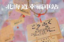 下一站幸福牵手走向爱的国度北海道幸福车站