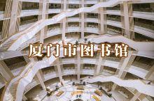 厦门旅行|欧式建筑风格的厦门市新图书馆