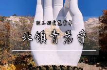 锦州丨打卡青岩寺,拜歪脖老母。
