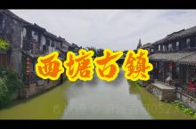 西塘:一座生活着的千年古镇