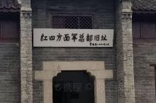 红四方面军总部旧址