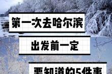 哈尔滨旅游攻略 雪乡旅游攻略