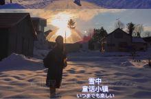 北海道美马牛-雪中的童话小镇