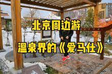 北京周边游温泉界的爱马仕,白桦林温泉谷