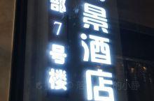 7号楼海景酒店