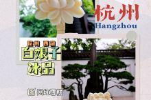 杭州超火的西湖官方特色手工雪糕白娘子冰品