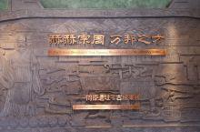 宝鸡周原博物院一周原文化,中国之源!