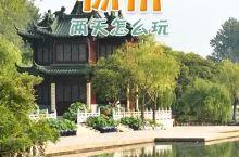 扬州2天怎么玩,看这个就够啦。