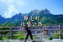 """郭亮村挂壁公路,这里被称为""""世界最险要十"""