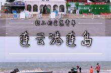 江苏连云港丨避暑胜地,打卡连岛海滨。