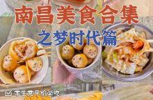 梦时代上海北路一条gai 宝藏私房美食小