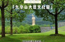 九华山大愿文化园-朝99米高地藏王菩萨像